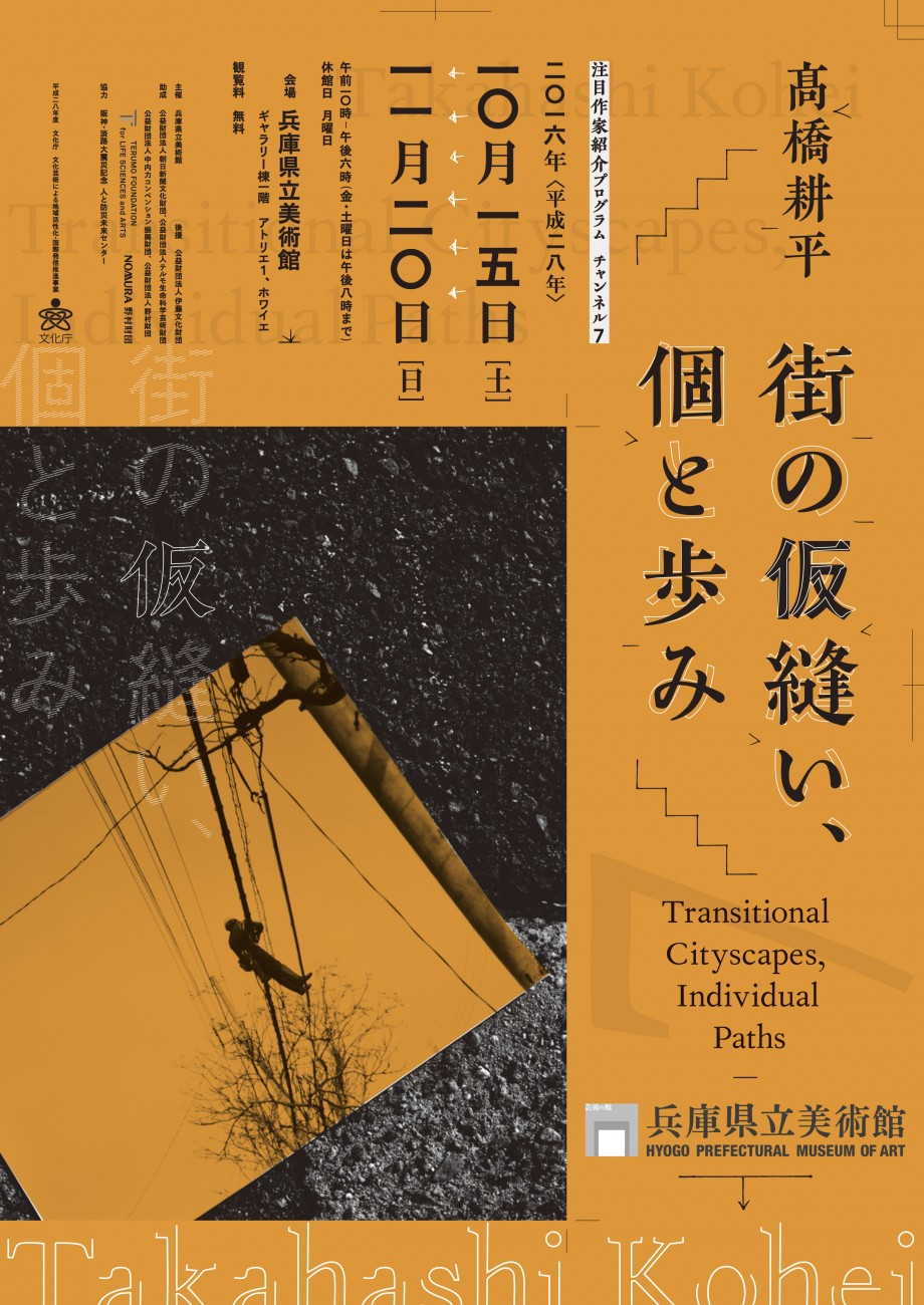 PDF_Kohei_Takahashi_omote_LAST