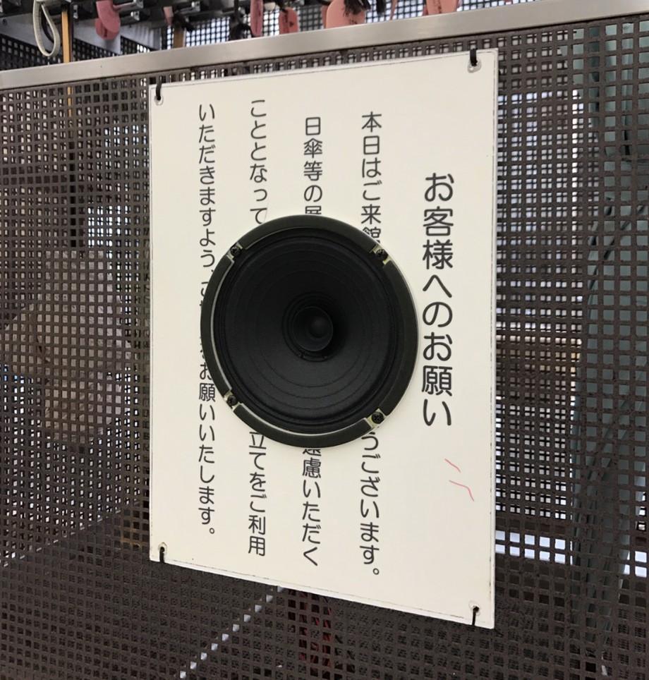 《傍でつぶやく - 滋賀県立近代美術館のこと》部分 2017年 サイズ可変 音声(モノラル)、椅子、傘立て、台車、他 作家蔵