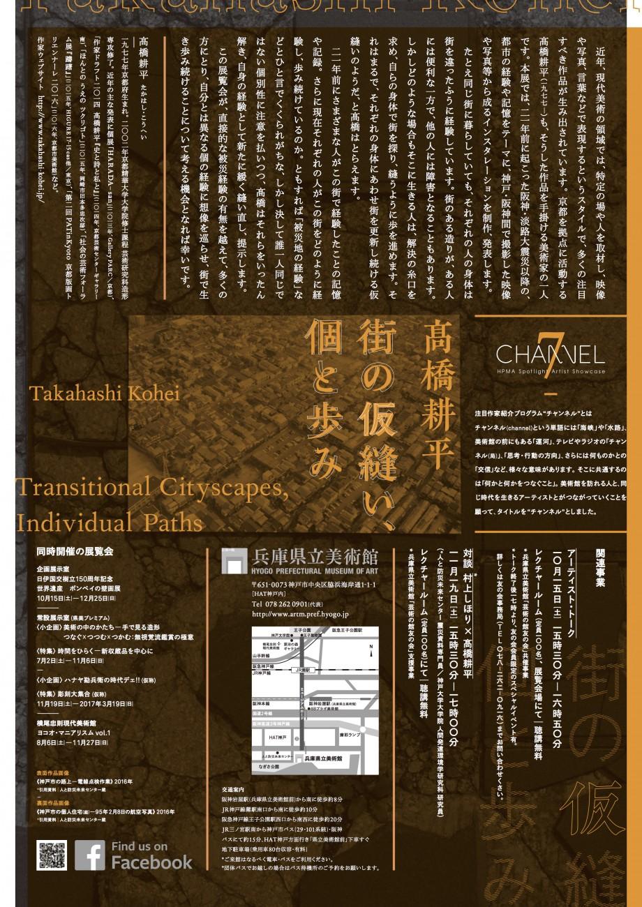PDF_Kohei_Takahashi_ura_FIX